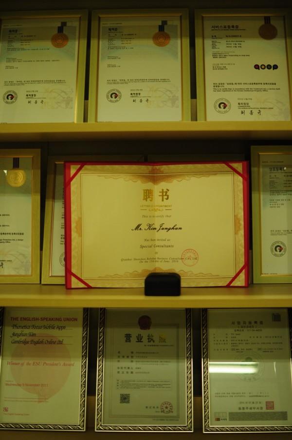 중국 창투연맹에서는 유아교육, 소프트웨어 부문 해외전문가로 선정되기도 했다. - (주)동아사이언스 제공